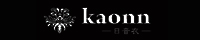 kaonn -日音衣-