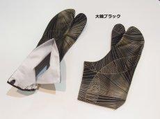 画像6: 【kaonnオリジナル】メンズ足袋 (6)