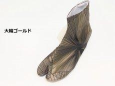 画像7: 【kaonnオリジナル】メンズ足袋 (7)