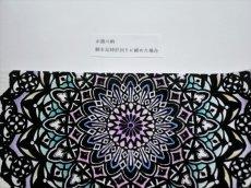 画像11: 袋帯 off white-mogol (11)