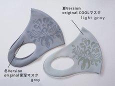 画像8: kaonn original COOL MASK  UVcut50+ light gray (8)
