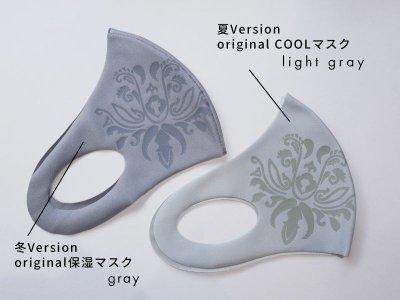 画像2: kaonn original COOL MASK  UVcut50+ light gray