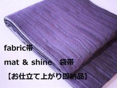 パープル×シルバー kaonnオリジナルfabric帯 袋帯 mat & shine
