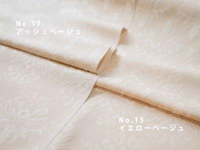 画像1: kaonnオリジナルダマスク着物[basic]