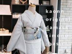 画像1: kaonnオリジナルダマスク着物[basic] (1)