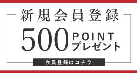 新規会員登録でその日から使えるお買い物500ポイントプレゼント