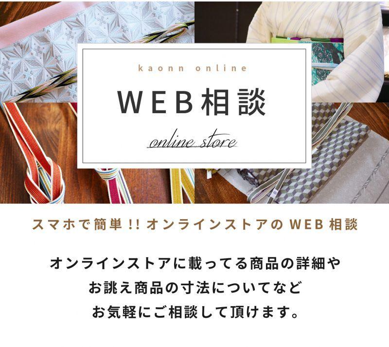 オンラインWEB相談