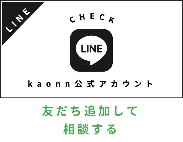 kaonnLINE@から相談する