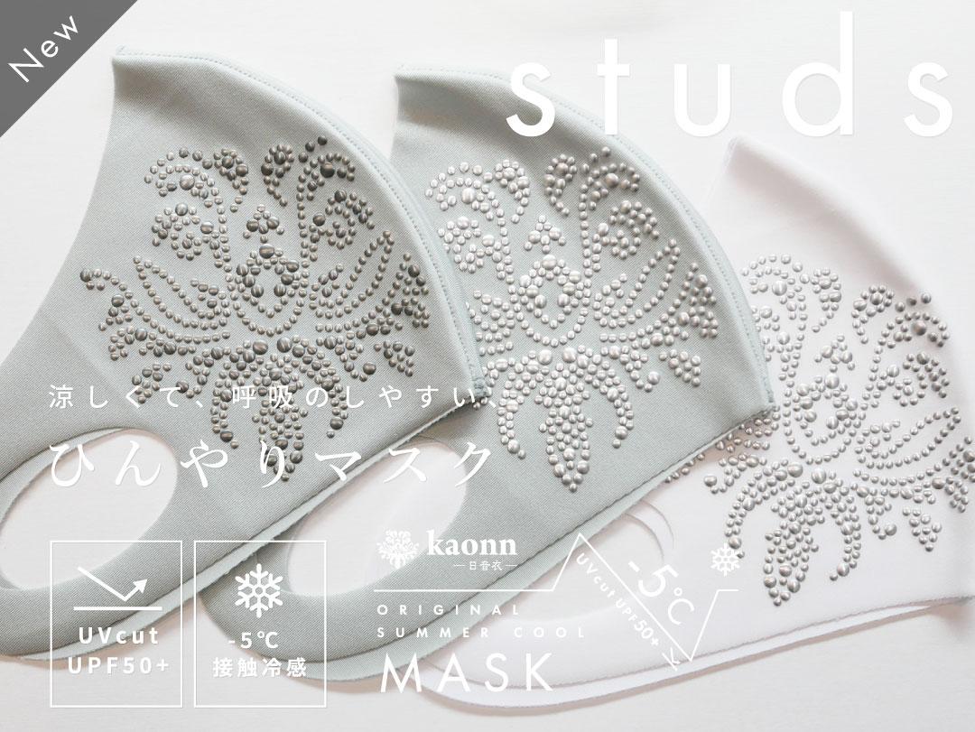 画像1: kaonn original SUMMER COOL MASK  UVcut50+ / studs (1)