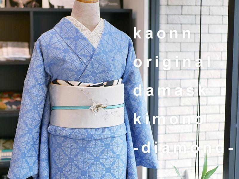 画像1: kaonnオリジナルダマスク着物[diamond] (1)