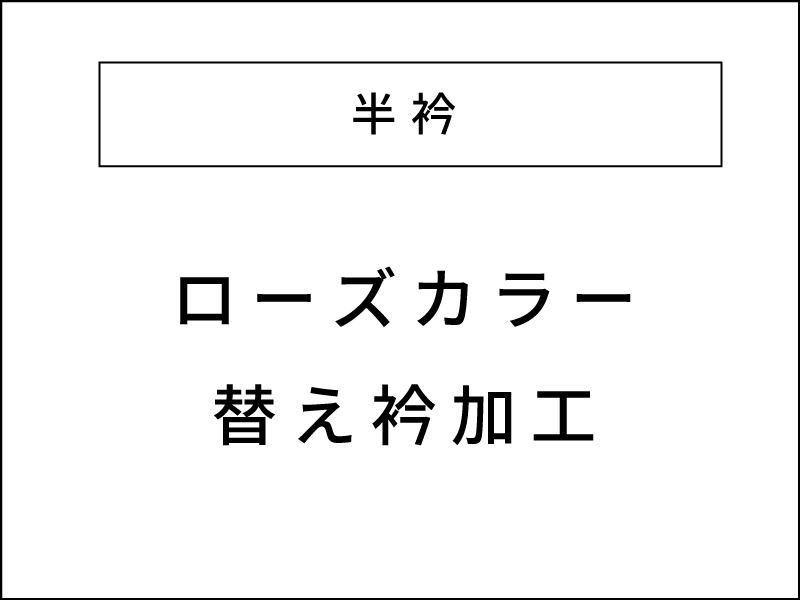 画像1: ローズカラー替え衿加工 (1)